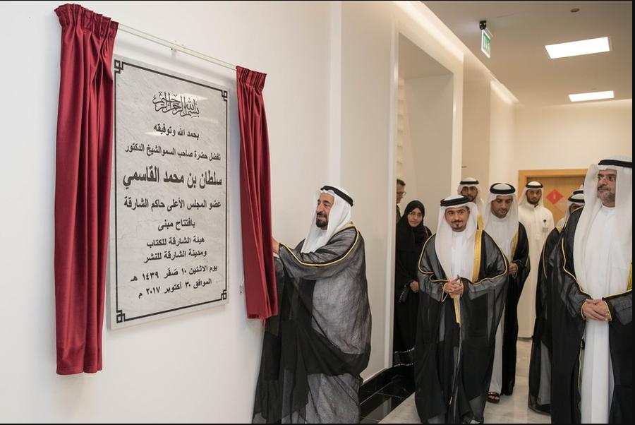 Sharjah Publishing City un año después