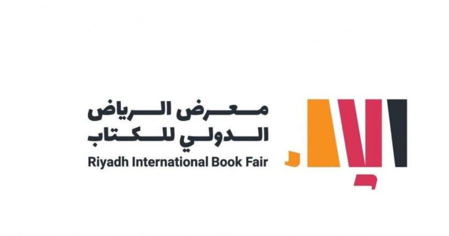 Se pospone la Feria Internacional del Libro de Riad por la amenaza del coronavirus