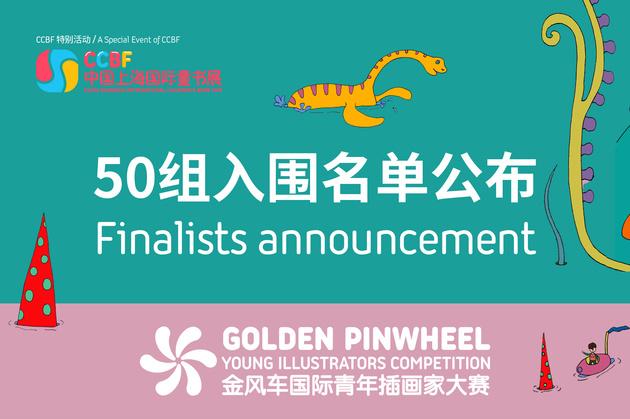 Conoce a los finalistas del Concurso de Jóvenes Ilustradores Golden Pinwheel 2021